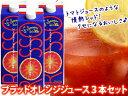 オルトジェル社 ブラッドオレンジジュース 1L×3本