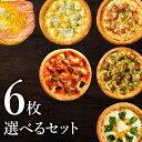 【4月27日以降順次発送】ピザ冷凍 / 送料無料!選べるピザ6枚セット (マルゲリータ、シーフードピ