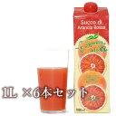 【送料無料】オルトジェル社 ブラッドオレンジジュース 1L×6本【smtb-KD】【sm15-17】
