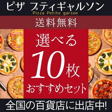 【送料無料】冷凍ピザ / 選べるピザ10枚セット 5P05Dec15