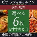 【送料無料】冷凍ピザ / 選べるピザ6枚セット 5P05De
