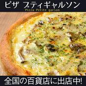 冷凍ピザ / イタリア産ポルチーニ茸と4種きのこのクリームピッツァ