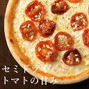 ピザ冷凍 / セミドライトマトとリコッタチーズのピッツァ/ さっぱりチーズ・ライ麦全粒粉ブレンド生地・直径役20cm
