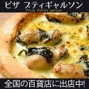 地元広島県産牡蠣使用広島じゃけん!カキのピザ