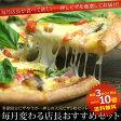 3がつく日は【ポイント10倍】&【送料無料】店長オススメ今月のピザ5枚セット!10P05Dec15