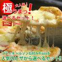 【送料無料】選べるピザ6枚セット 5P05Dec15