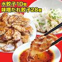 【送料無料】お試し★Bセット★神戸味噌だれ餃子28個+