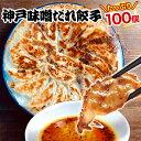 【送料無料】\楽天総合1位/イチロー餃子の神戸味噌だれ餃子100個(特製味噌だれ200g付)冷凍餃子