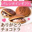バレンタイン 義理チョコチョコドラ【1個入】「バレンタイン 2019 チョコレート チョ