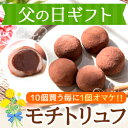 餅トリュフ3個入「スイーツ ギフト プレゼント 2018 お菓子 チョコレート 餅 和菓子」