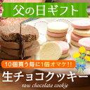 とろける生チョコクッキー6個入「スイーツ ギフト プレゼント 2018 お菓子 チョコレート クッキー 焼き菓子」