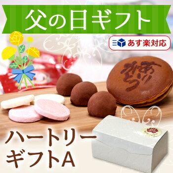 ≪プチギフト≫ハートリーギフトAタイプ「スイーツ ギフト プレゼント 2018 お菓子 チョコレート クッキー 焼き菓子」