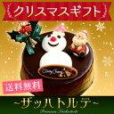 クリスマス ギフト 送料無料ザッハトルテ(北海道、沖縄別途送...