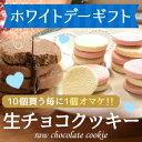 【ホワイトデー お返し】とろける生チョコクッキー6個入「ホワ...