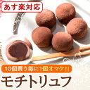 敬老の日 ギフト餅トリュフ3個入「敬老の日 スイーツ ギフト プレゼント 2018 お菓子 チョコレート 餅 和菓子」