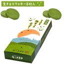 静岡とろける生チョコクッキー8枚入(抹茶)【2020 クッキー 富士山 スイーツ 静岡 お土産 チョコ チョコレート】