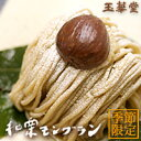 敬老の日ギフト 和栗モンブラン4個入モンブラン博覧会1位獲得【洋菓子 プレゼント 贈り物 秋の味覚