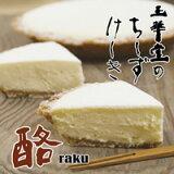奶油丰富!在奶酪就像死! Chizukekichizukeki的确产生了全面的乳制品糖果店(高兴)[チーズケーキ酪(らく)]