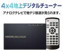 KEIYO 車載用地デジチューナー AN-T019 4x4 ...