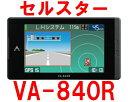 プレゼント付! セルスター VA-840R【M】 一体型レーダー探知機 アシュラ 日本製 3年保証 3.2インチ液晶 GPSデータ88,000件以上 Gセンサー 17バンド リモコン VA840R 12V/24V対応 GPSデータ完全無料