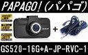 プレゼント付!【在庫有】【送料無料】PAPAGO パパゴ GS520-16G+A-JP-RVC-1 【FJ】 ドライブレコーダーとスマート電源コードセット