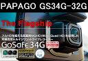 【在庫有】【最上級モデル】PAPAGO GS34G-32G 超高画質ドライブレコーダー WQHD(2560x1440)記録 400万画素カメラ 広角140°GPS 駐車監視 32GB SDカード付属