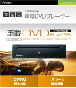 KAIHOU(海宝) KH-DV201 車載用DVDプレイヤー CPRM対応 耐衝撃デジタルアンチショック