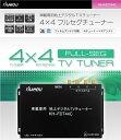 KAIHOU(海宝) KH-FDT44C 車載用地デジチューナー 4x4フルゼグ 12V/24V対応 リモコン付 HDMI出力