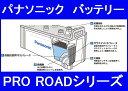 パナソニック N-130E41R/R1(N-130E41R/PRの新型モデル) トラック・バス用カーバッテリー PRO ROAD[プロロード] [製品保証24か月または6万km][130E41R-PR 130E41R]