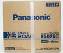 【在庫有り 即納 全国送料無料】パナソニック N-85D26R/PR トラック・バス用カーバッテリー プロ仕様バッテリー[プロロード] [製品保証24か月または6万km][85D26R-PR 85D26R] 安心の日本製 ( 85D26R R1の従来モデル ) ハイエース対応 ※離島お届け不可