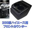 ショッピングハイエース 【在庫有】ZERO REVO 200系ハイエース&レジアスエース専用フロントカウンター ブラック RV-2 シーエー産商 シーエー通商