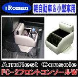 IT Roman ������쥹�ȡ�������ܥå��� �ե��ȥ����� Front Console �ۥ磻�� �ڼ�ư�� �������� �ۥ磻�� ���ѥ�ǥ� FC-2 ��ƣ������Ctype��