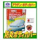 ステージア W#C34 H9.8〜H13.10 アラデン防炎ボディーカバー BB-N7
