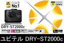 ユピテル DRY-ST2000C【A】 ドライブレコーダー ...