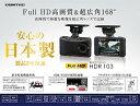 在庫あり即納 HDR-103 コムテック 日本製ドライブレコーダー 2.7インチ液晶 HD画質 フルHD200万画素 シンプル高性能 安心の3年保証 HDR..