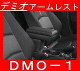 【在庫有】IT Roman(伊藤製作所) DMO-1 マツダ デミオ(H26.9〜)専用ジャストフィット収納BOX [カラー:ブラック] アームレスト コンソールボックス
