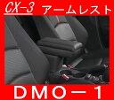 【在庫有】IT Roman(伊藤製作所) DMO-1 マツダ CX-3(H27.2〜)専用ジャストフィット収納BOX [カラー:ブラック] アームレスト コンソールボックス