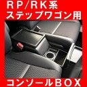 IT Roman(伊藤製作所) SWC-1 ステップワゴン(H21.10〜現行も対応)専用ジャストフィット収納BOX [カラー:ブラック]コンソールBOX