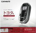 カーメイト TE-X501T 【FJ】リモコンエンジンスターター スペアキー車両取付不要!プッシュスタート車専用