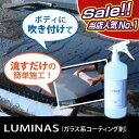 ルミナス ガラス系ボディーコート剤 洗車後の濡れたボディにスプレーで劇的撥水&艶