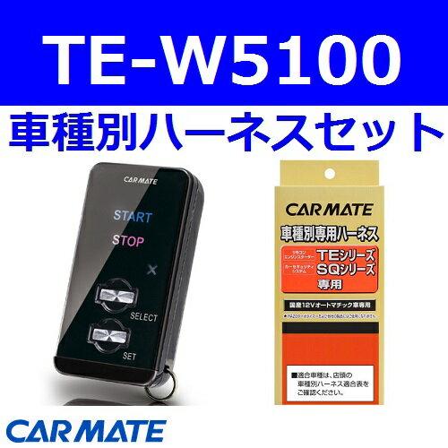カーメイト エンジンスターター ソニカ 5ドア H18.6〜H21.4 L405S/L415S系 TE-W5100+TE105+TE429