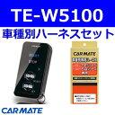 カーメイト エンジンスターター スペーシア ワゴン H27.5〜H27.8 MK42S系(S-エネチャージ搭載車) TE-W5100+TE109+TE441