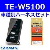 カーメイト エンジンスターター ジムニー 3ドアワゴン H16.10〜H20.6 JB23W系 全グレード TE-W5100+TE87