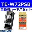 カーメイト エンジンスターター スイフト 5ドア H22.09〜 ZC#2S/ZD72S系(スポーツ含む) TE-W72PSB+TE157