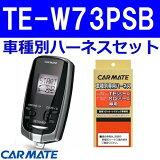 カーメイト エンジンスターター タント ワゴン H27.05〜 LA600S/LA610S系(カスタム含む) イモビ有 TE-W73PSB+TE160