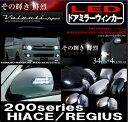 【その輝き 鮮烈】JEWEL LED ヴァレンティ Valenti LED ドアミラーウィンカー 200系ハイエース/レジアスエース専用 ライトスモーク/ホワイト/未塗装 DMW-200SW-000