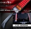 【その輝き 鮮烈】ヴァレンティ Valenti LED JEWEL TAIL LAMP C25セレナ TN25SER-CC-1 クリア/クローム LEDテール【RCP】