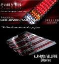 【その輝き 鮮烈】ヴァレンティ Valenti LED JEWEL TAIL LAMP 20アルファード/ヴェルファイア TT20VA-CR-CC-1 TT20VA-CR-CC1 クリア/レッドクローム クローム ジュエル LEDテール テールランプ