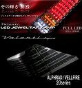 ヴァレンティ Valenti LED JEWEL TAIL LAMP 20アルファード/ヴェルファイア TT20VA-SB-BC-1 TT20VA-SB-BC1 ライトスモーク/ブラッククローム ブラッククローム ジュエル LEDテール