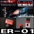【愛車が欧州車仕様に】ヴァレンティ Valenti LED JEWEL 1クリック 3回点滅 ユーロウインカーリレー/EURO WINKER RELAY ER-01